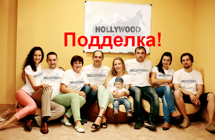 Hollywood Russia лохотрон