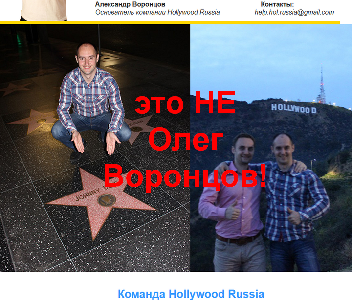 Hollywood Russia отзывы