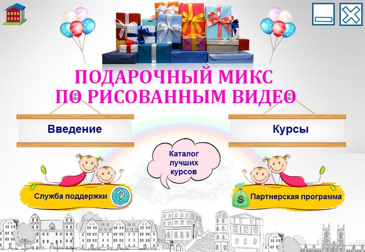 Sparkol videoscribe скачать бесплатно на русском