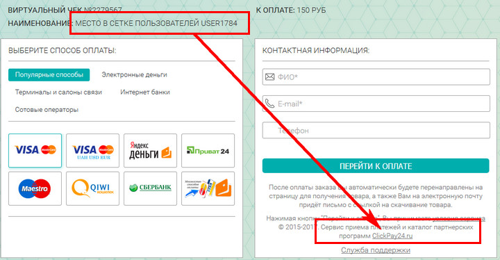 QuickTransfer лохотрон