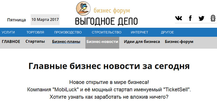 Компания MobiLuck и стартап TicketSell отзывы