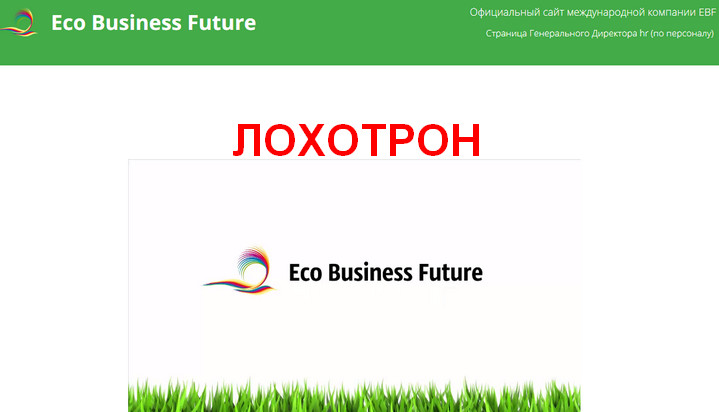 Лохотрон Eco Business Future отзывы