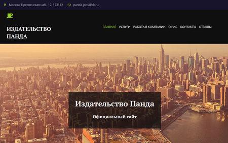 Издательство Панда наборщик текстов