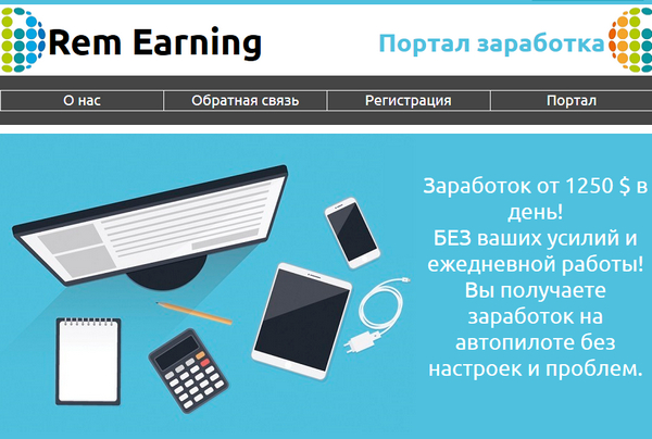 Лохотрон Портал Rem Earning отзывы