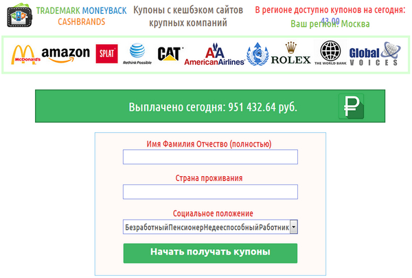 TRADEMARK MONEYBACK CASHBRANDS отзывы