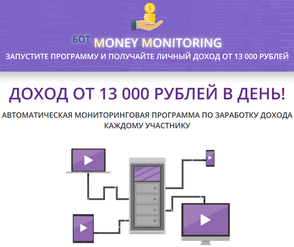 Лохотрон Бот MONEY MONITORING 2.44. Отзывы