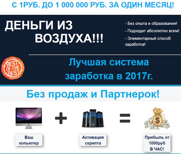 Деньги система заработка заработок в интернете 1000 рублей без вложений