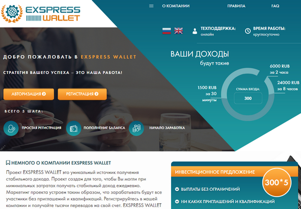 Лохотрон Проект EXSPRESS WALLET . Отзывы