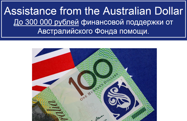 Лохотрон Assistance from the Australian Dollar. Отзывы