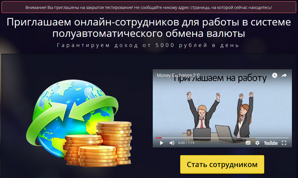 Лохотрон Сервис Money Exchange 2.0. Отзывы