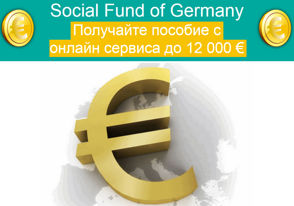 Лохотрон Social Fund of Germany отзывы