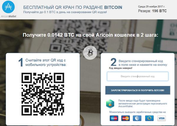 Бесплатный qr код биткоин локирование сделок на форексе
