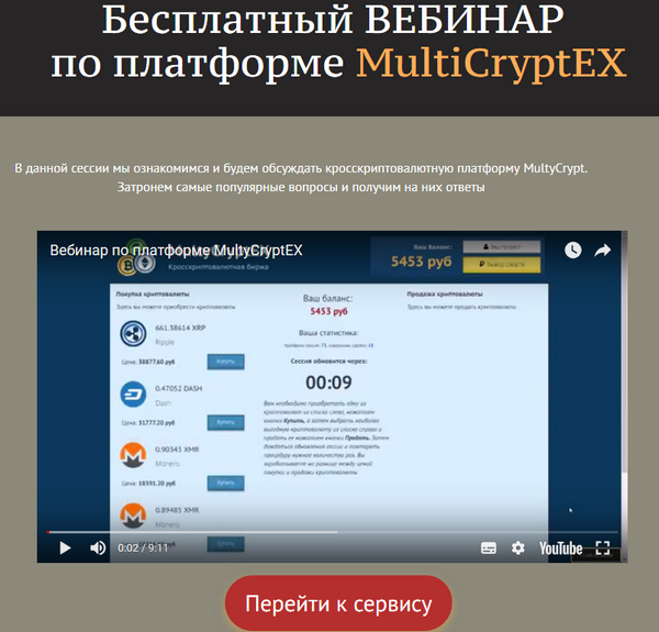 *Лохотрон* Платформа MultiCryptEX отзывы