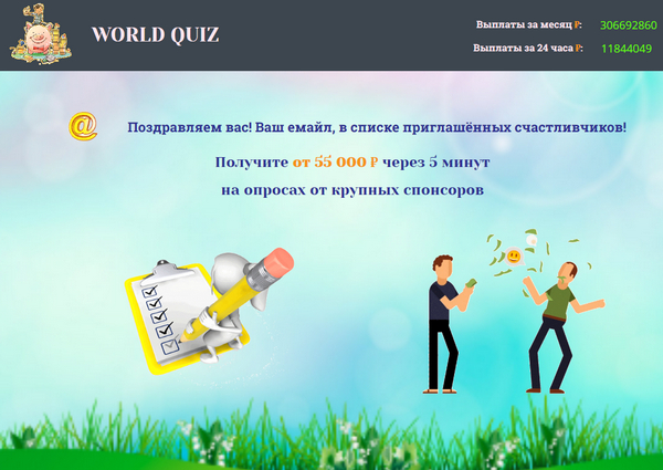 Лохотрон World Quiz отзывы