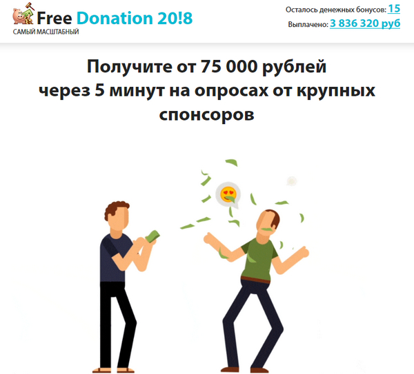 лохотрон Give Away 2018. Free Donation 2018 отзывы