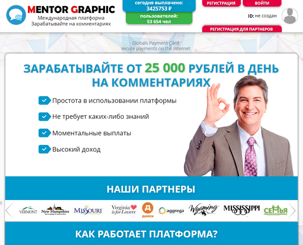 Лохотрон Mentor Graphic отзывы