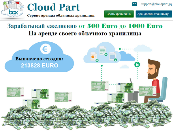 Лохотрон Cloud Part отзывы
