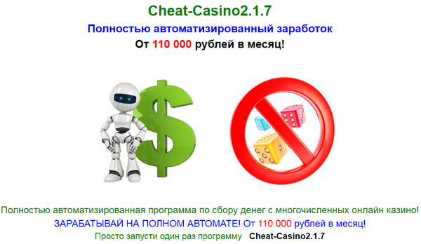 Лохотрон Cheat-Casino2.1.7 отзывы