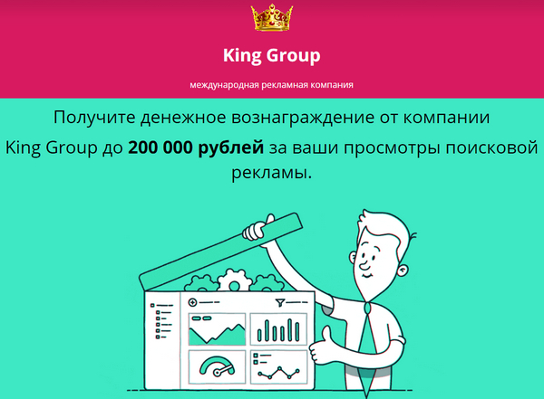 лохотрон Компания King Group отзывы