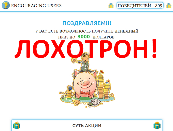 Лохотрон ENCOURAGING USERS платит или нет?