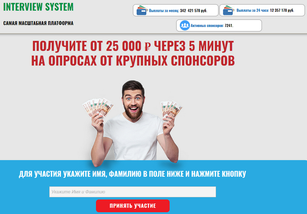 Лохотрон Платформа INTERVIEW SYSTEM отзывы