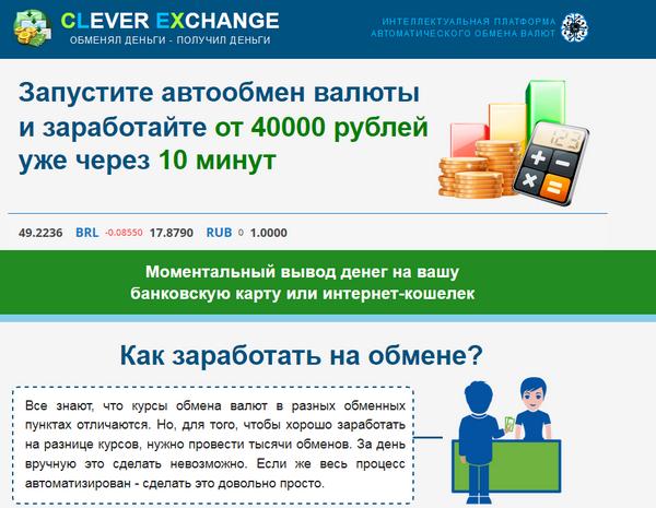 Заработок на курсах валют в интернете отзывы биткоин перевести в гривны