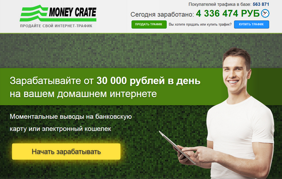 Лохотрон Money Crate отзывы
