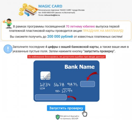 Акция Magic Card отзывы