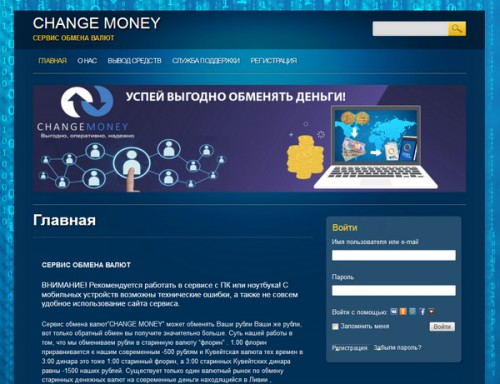 CHANGE MONEY Сервис обмена валют