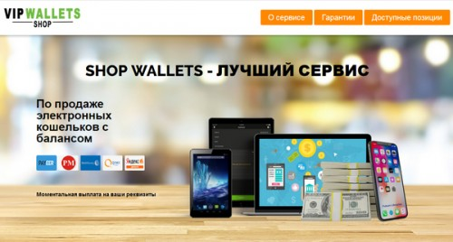 Сервис Shop Wallets. VIP Wallets Shop