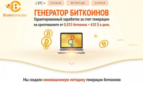 генераторы биткоинов отзывы
